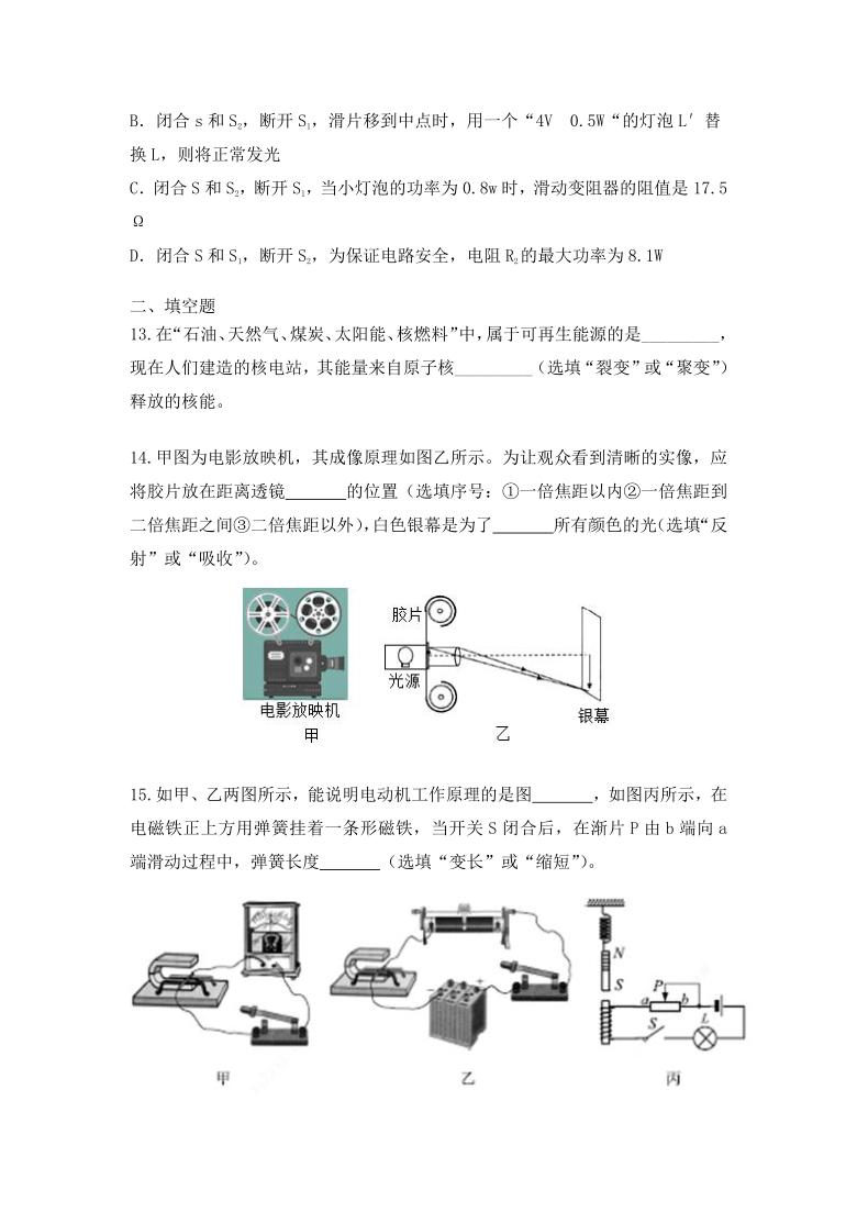 江苏省泰州市海陵学校2020-2021初三中考模拟物理试卷(一)(word版含答案)