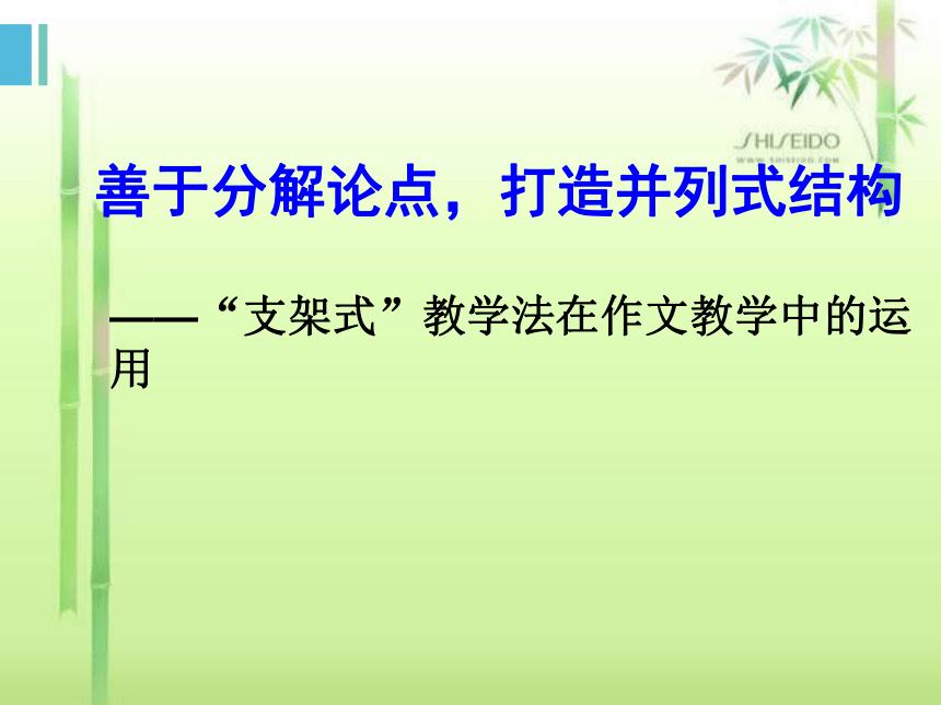 2021届高考作文指导:支架式教学法——并列式作文结构 (课件13张)