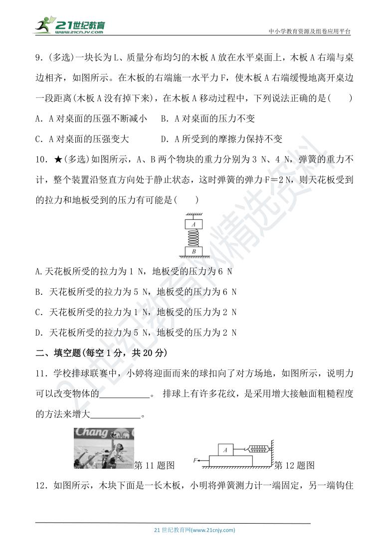 教科版八年级物理下册 期中达标检测卷(含答案)