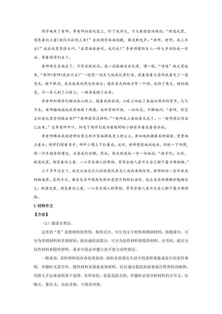 全面系统精讲06作文技巧篇(五):做好审题(下)-2021年初中语文作文指导学案