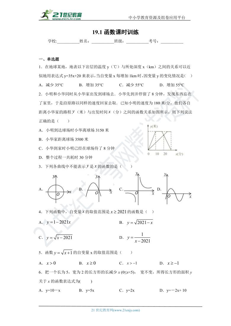 19.1 变量与函数同步课时训练(含答案)