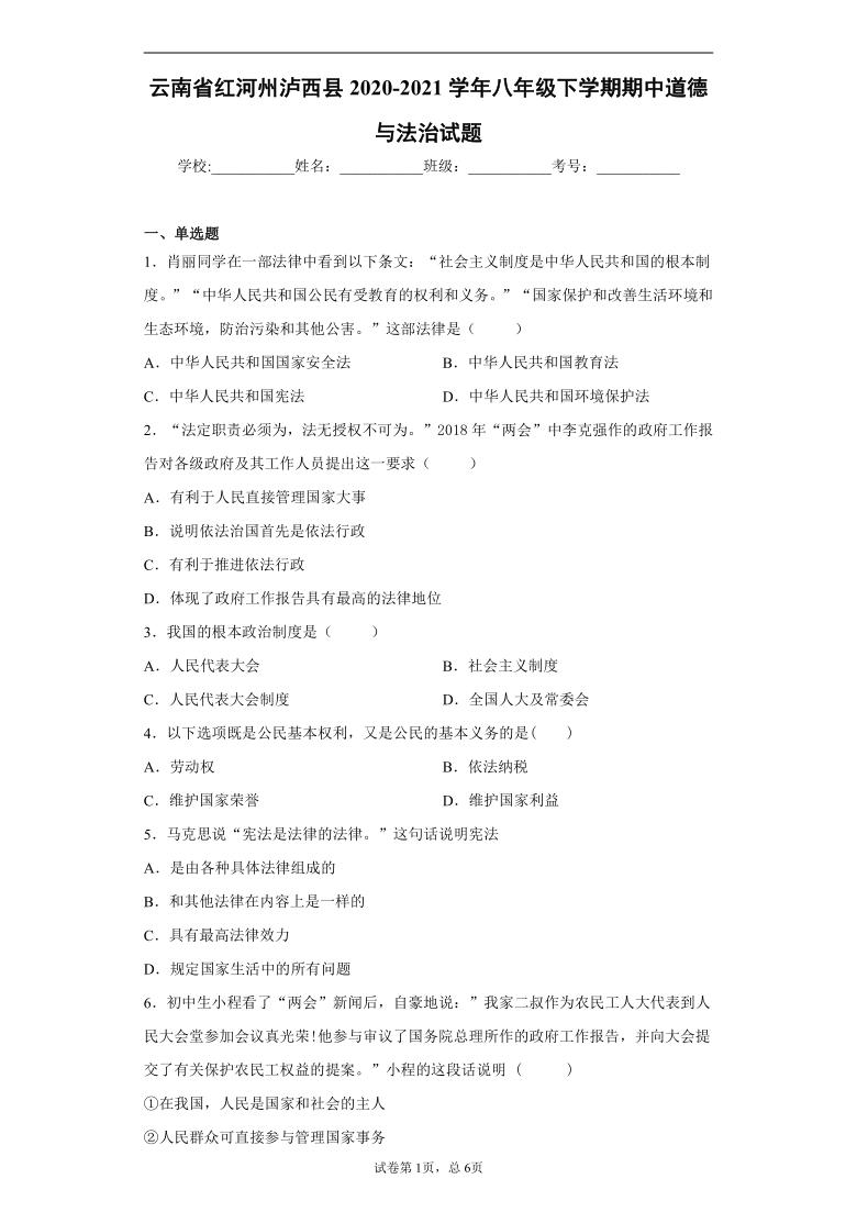 云南省红河州泸西县2020-2021学年八年级下学期期中道德与法治试题(word版 含答案解析)