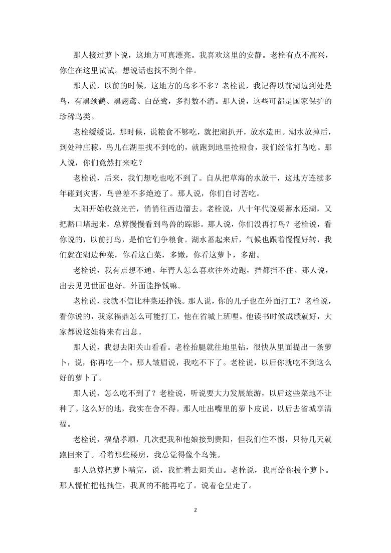 """2021届高考小说阅读二轮复习:""""时代变迁""""主题练  含解析"""