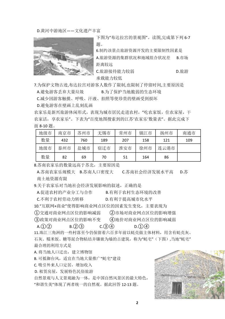 贵州省黔西南州同源高中2020-2021学年高二下学期期末考试地理试题 (Word版含答案)