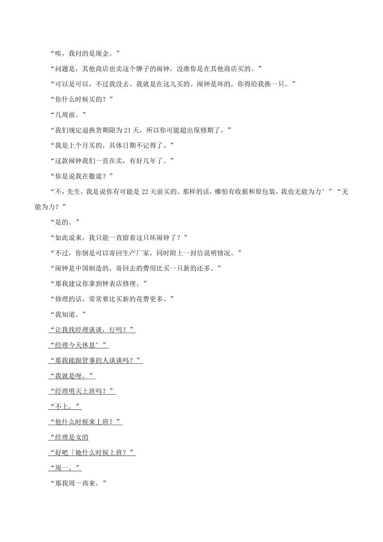 浙江省杭州市2021年中考语文全真模拟试卷14(word版含解析答案)