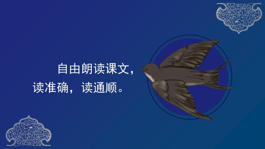 2  燕子  课件(45张)