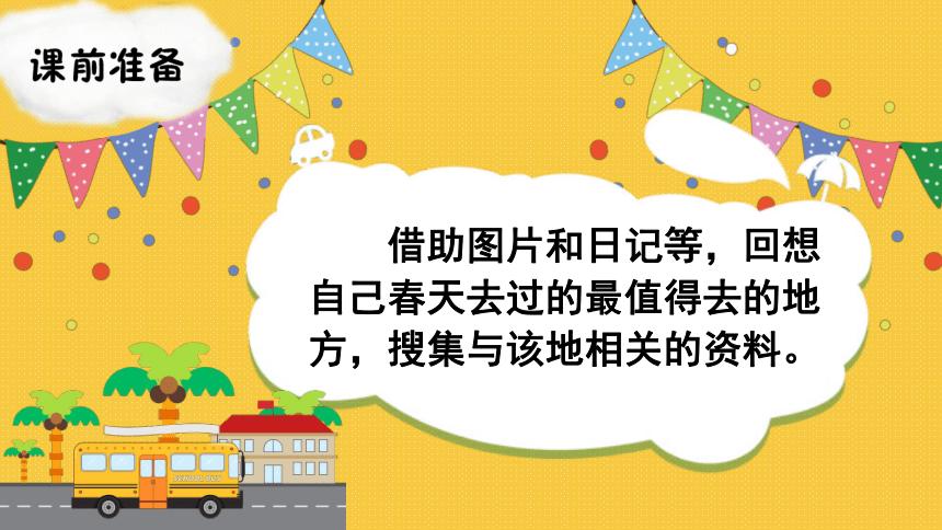 统编版语文三年级下册第一单元口语交际  春游去哪儿玩  课件(20张)