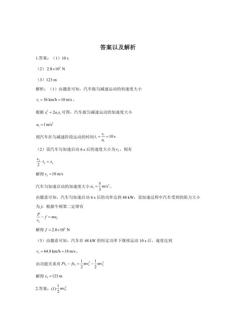 2021届高考物理二轮复习常考题型大通关(新高考)(十五)力学综合计算题