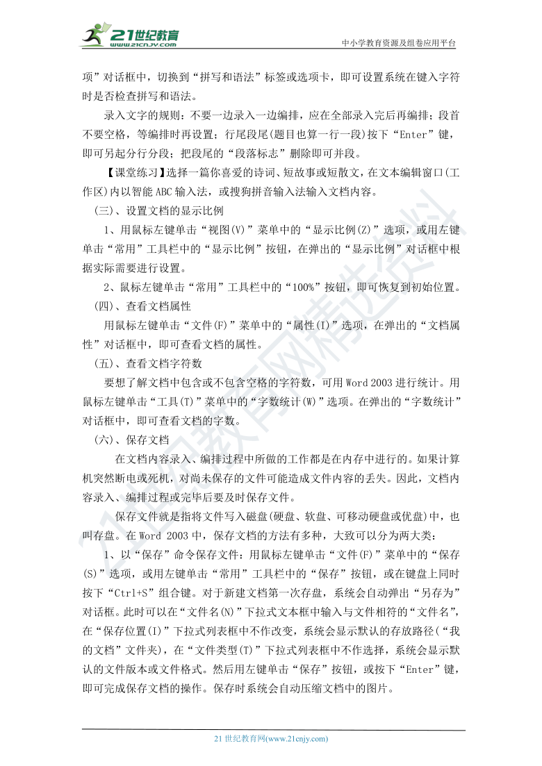 3.2 Word 2003中文版基本操作 教案