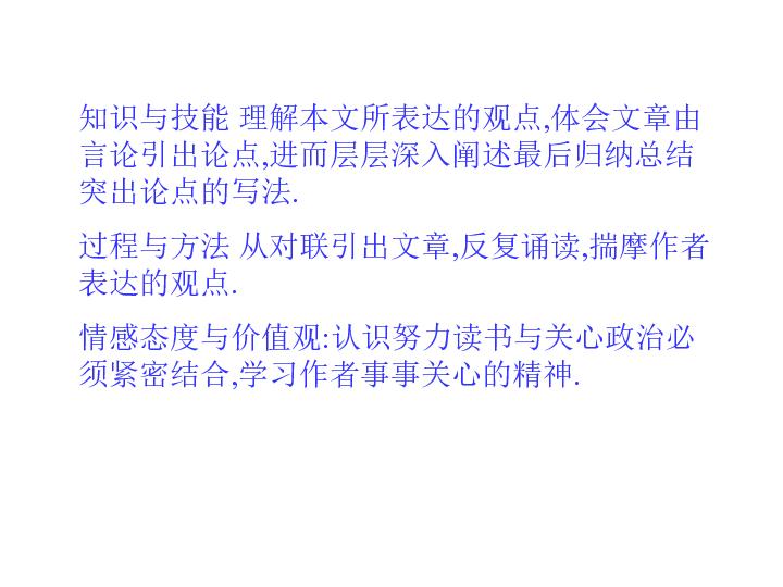 鄂教版九年级语文上册自制第9课《事事关心》(38张ppt)课件(共38张PPT)
