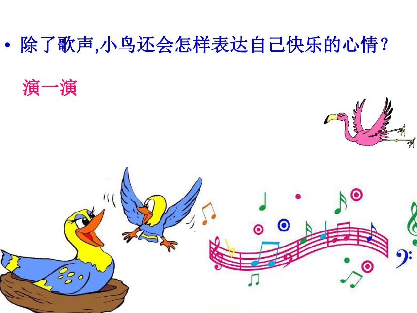 岭南版 一年级下册美术  第五课 快乐的小鸟 课件(23张PPT)