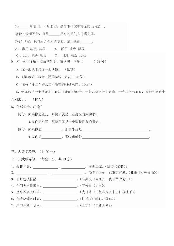 2014深圳外国语分校小升初语文模拟卷