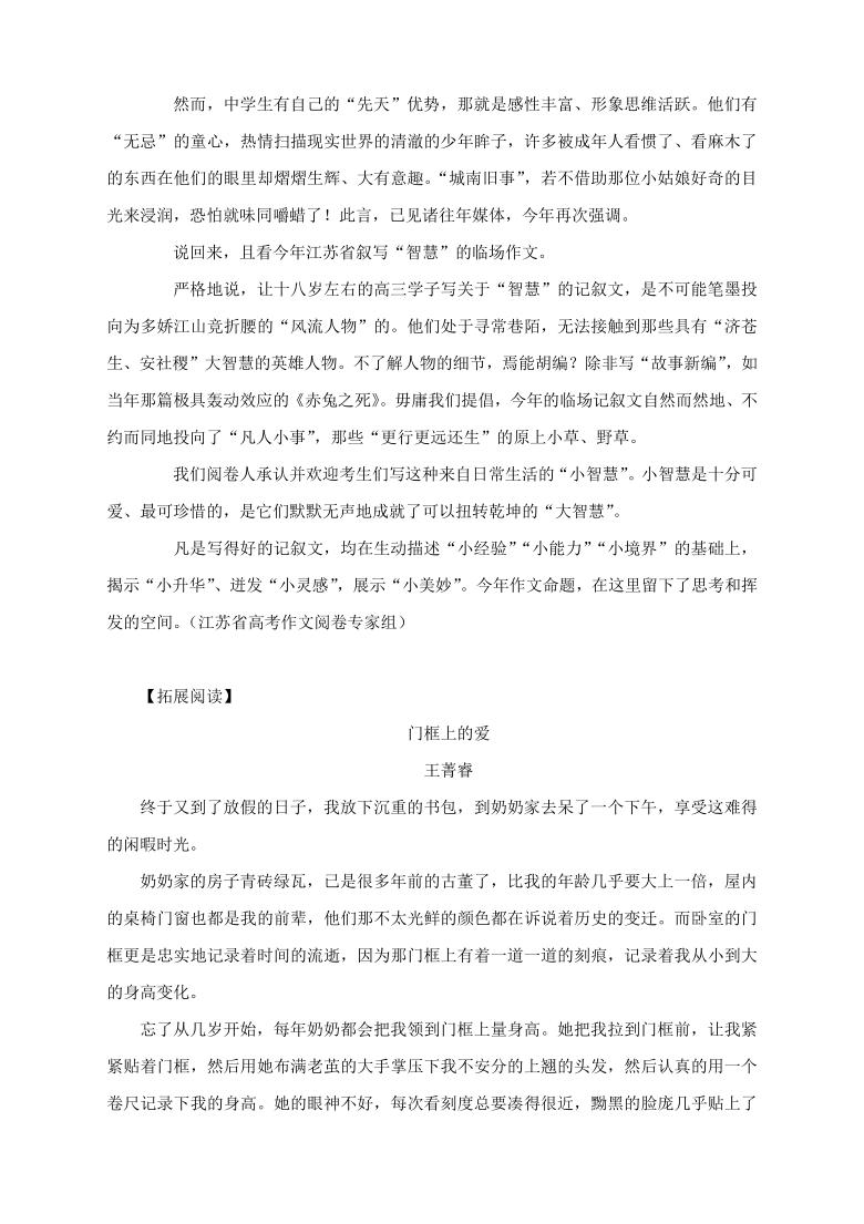 2021届高考作文写作技法:小切口,最美妙(附:范文例析)