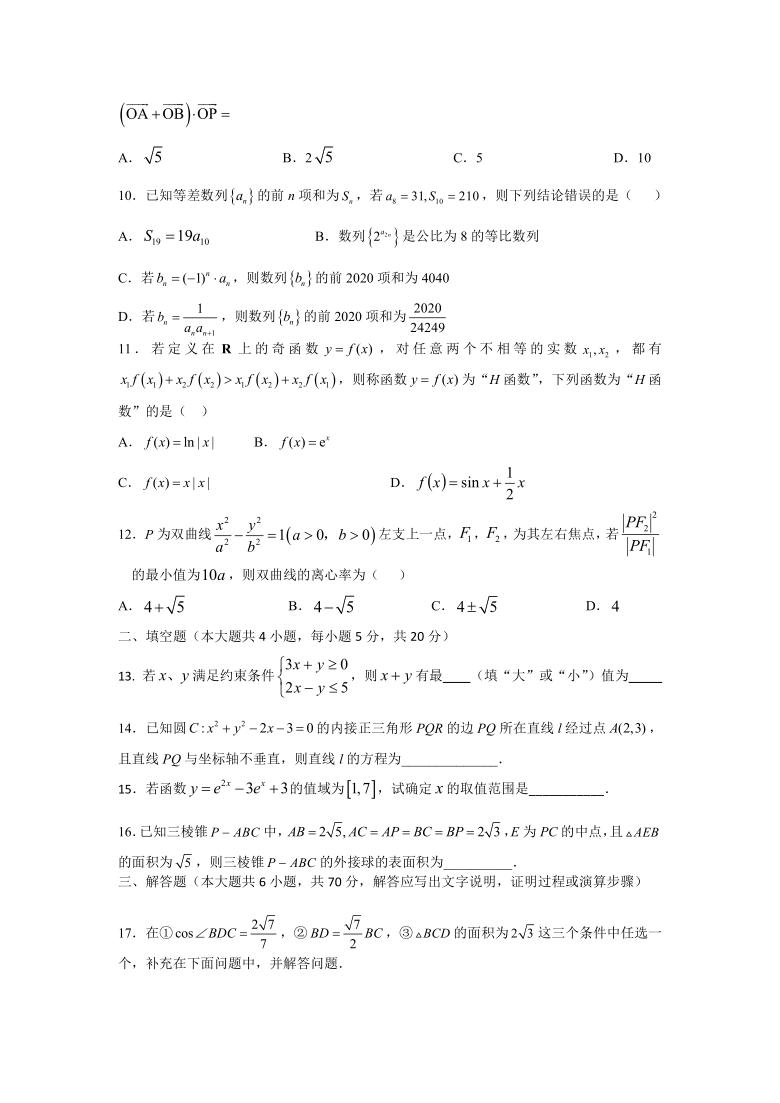 2020-2021学年下学期 山东省潍坊7中期末考试高二数学模拟试题 Word版含答案