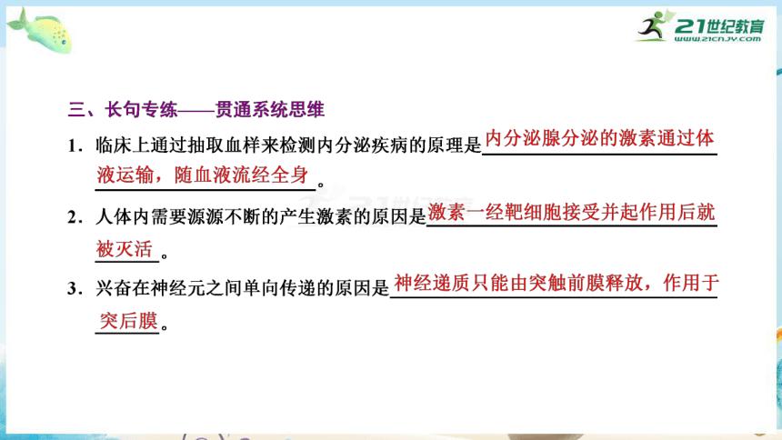高三生物三轮复习专项突破9  神经调节和体液调节(共29张PPT)