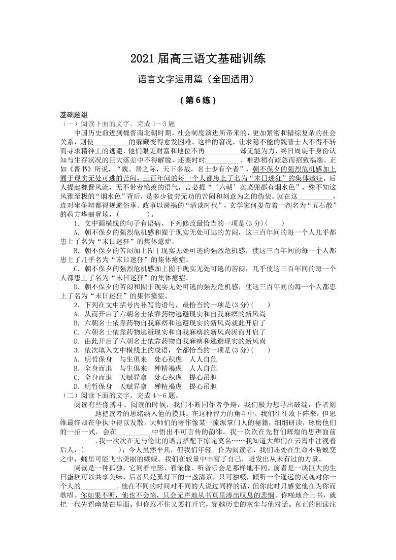 2021届高三语言文字运用新题型小练习6(全国通用)含答案