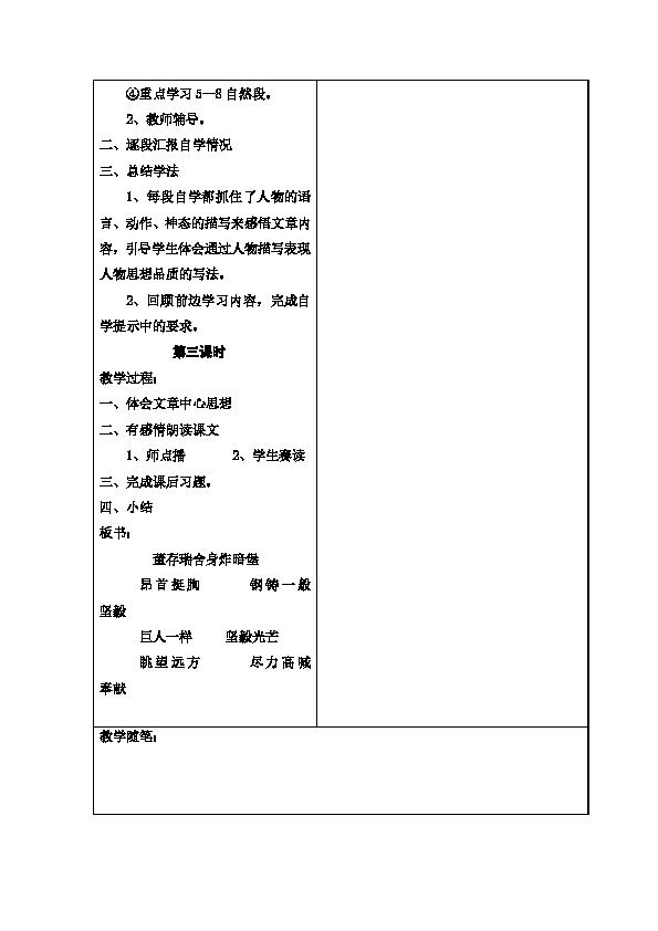 语文四年级下语文A版6.22《董存瑞舍身炸暗堡》导学案