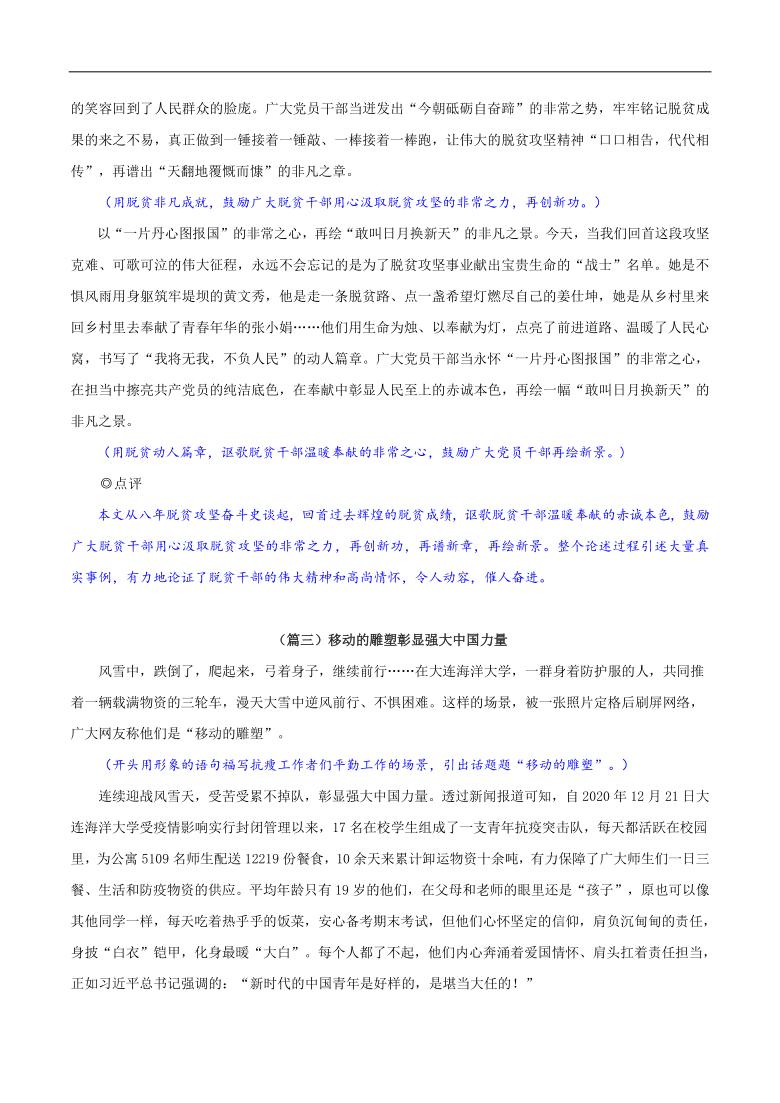 主题4:中国力量-2021年高考语文最新热点主题写作范文