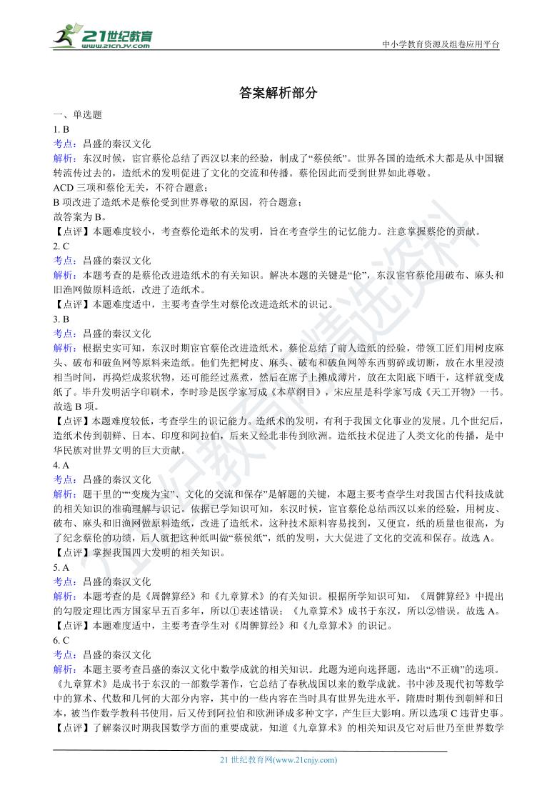 3.5《昌盛的秦汉文化》同步试卷(含解析)