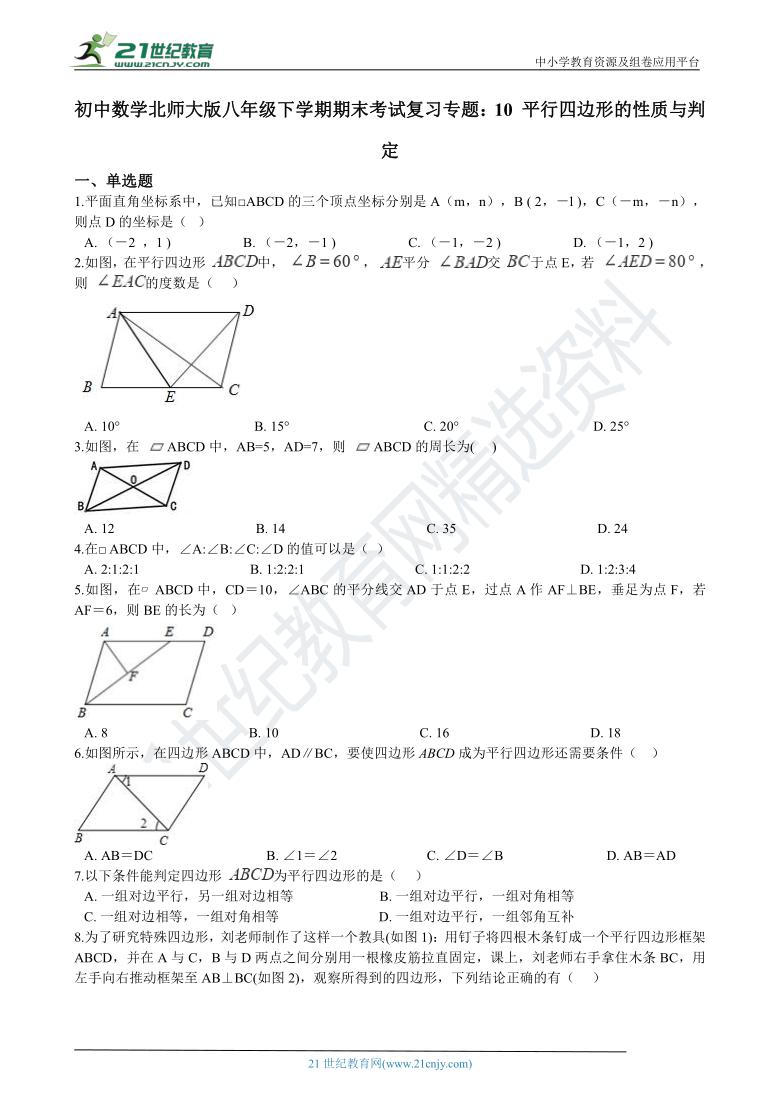 初中数学北师大版八年级下学期期末考试复习专题练习:10 平行四边形的性质与判定(含解析)