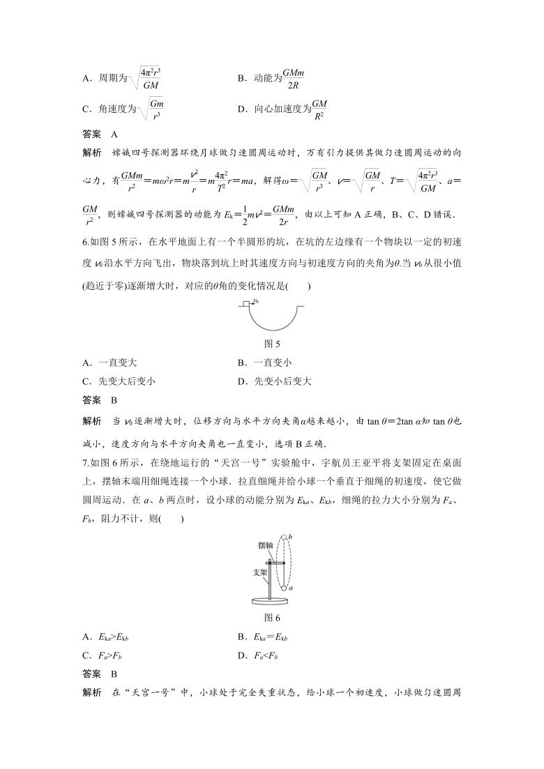 综合测试卷01 (一) —2020-2021学年【新教材】人教版(2019)高中物理必修第二册期末备考训练(Word含答案)
