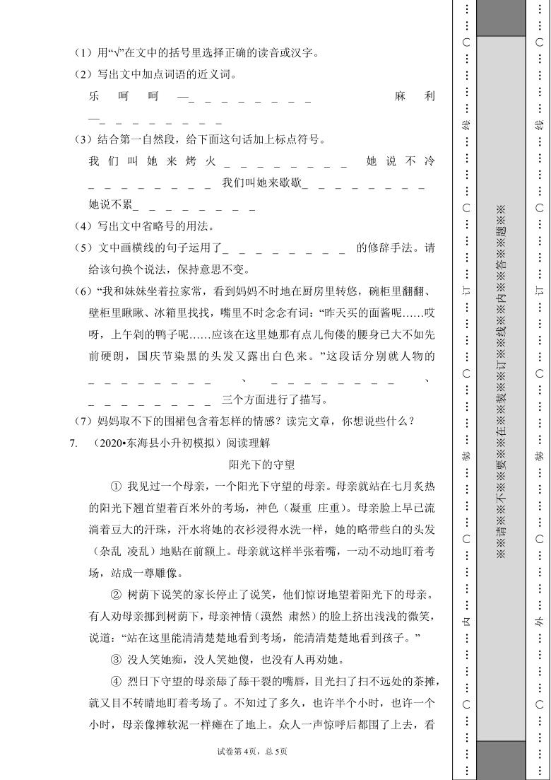 部编版小升初语文模拟测试卷(金卷8) (含答案含解析)