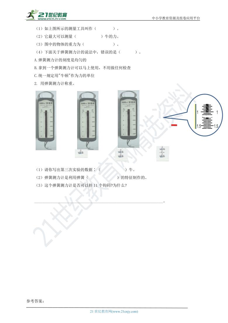 3.4弹簧测力计同步练习(含答案)