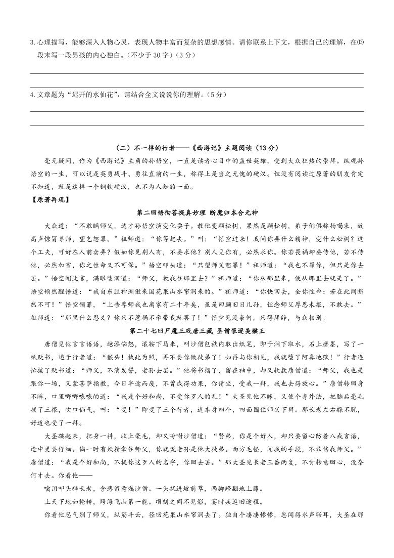 统编版七年级语文上册课外阅读辅导第七周(学案)