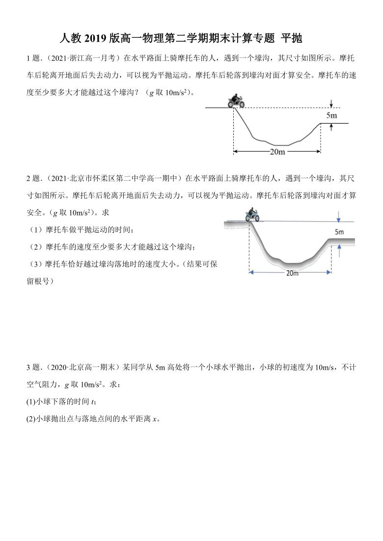 平抛-2020-2021学年高一下学期物理人教版(2019)期末计算练习word版含答案