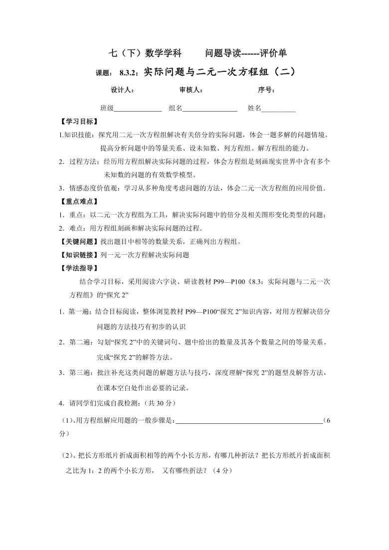 8.3.1:实际问题与二元一次方程组(二)学案:人教版七年级下册数学