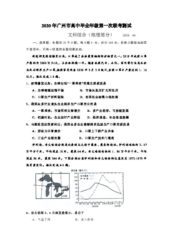 广东省高中毕业学号_2020年4月广东省广州市高中毕业年级第一次联考测试文综地理部分 ...