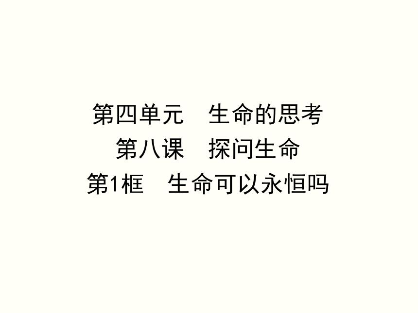 8.1  生命可以永恒吗课件(23张ppt)