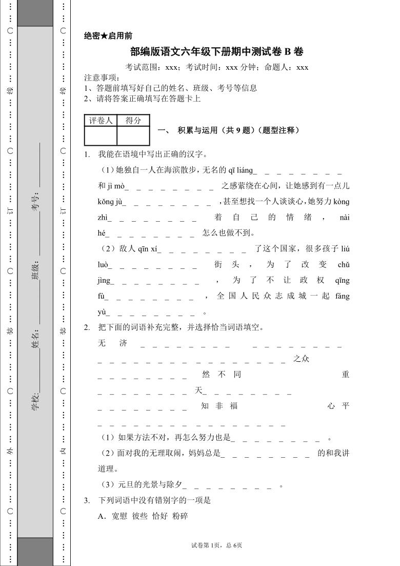 部编版六年级下册语文试题-期中测试卷B卷 (含解析)