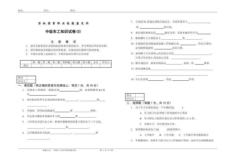 中級車工知識試卷B(無答案)