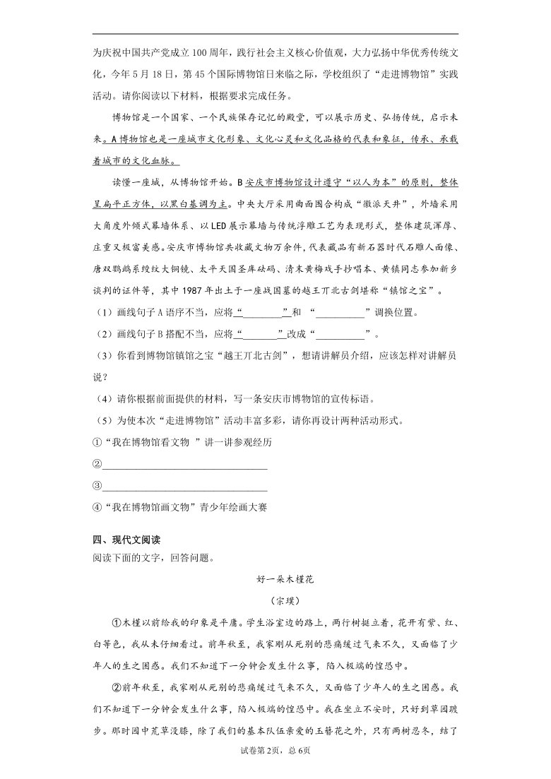 安徽省安庆市2020-2021学年七年级下学期期末语文试题(word版 含答案)