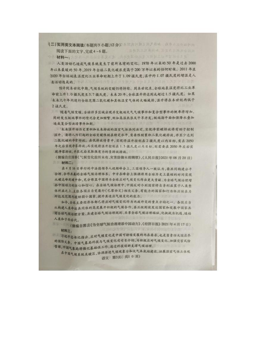 河南省许昌市2021-2022学年上学期高三第一次质量检测(即一模)语文试题(图片版无答案)