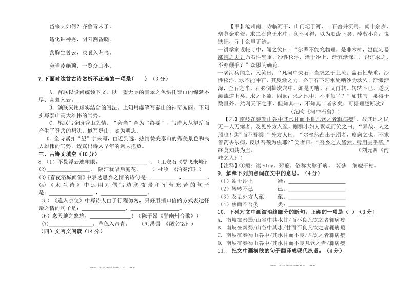 内蒙古通辽市扎鲁特旗2020-2021学年七年级下学期期末考试语文试题(含答案)