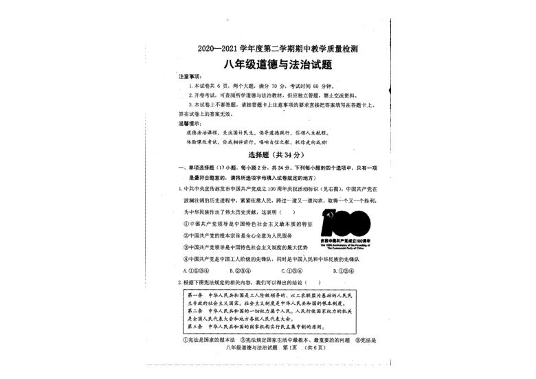 河南省濮阳市台前县2020-2021学年第二学期八年级道德与法治期中试题(扫描版,无答案)