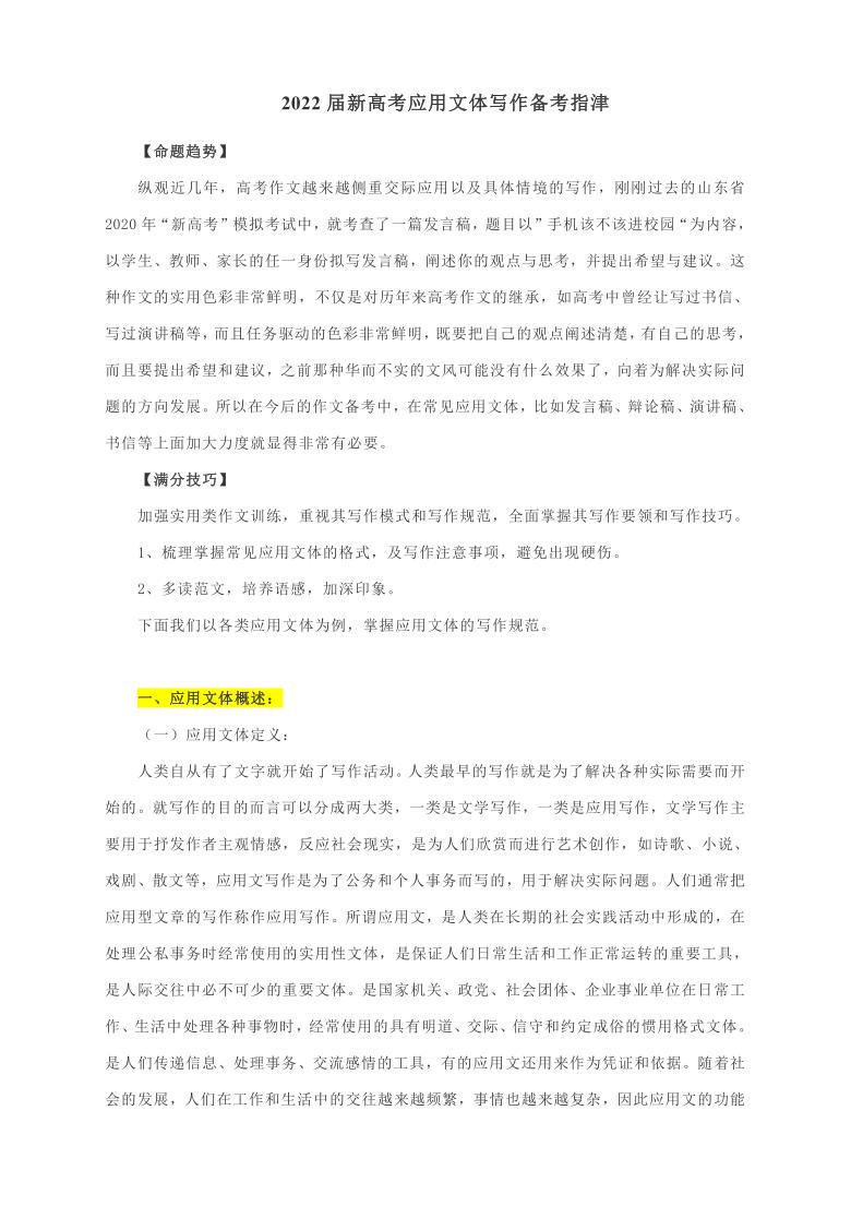 2022届新高考应用文体写作备考指津(附典例及范文)