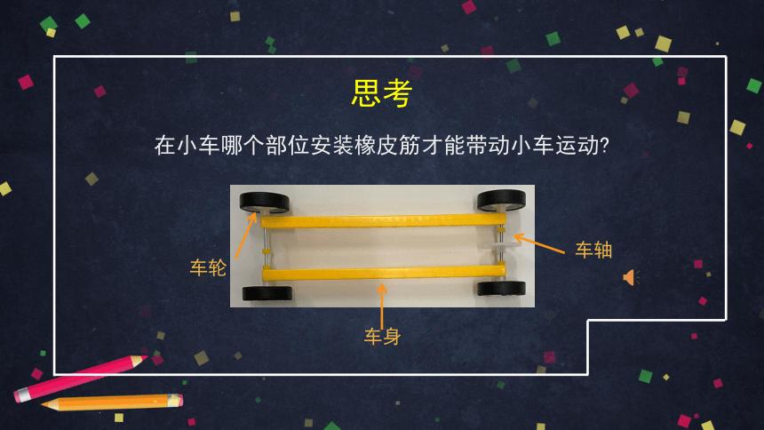 3.3用橡皮筋驱动小车 课件(19张ppt)