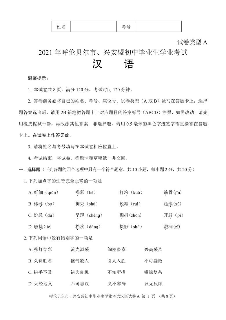 2021年内蒙古呼伦贝尔市、兴安盟中考汉语真题(A卷)(扫描版无答案)