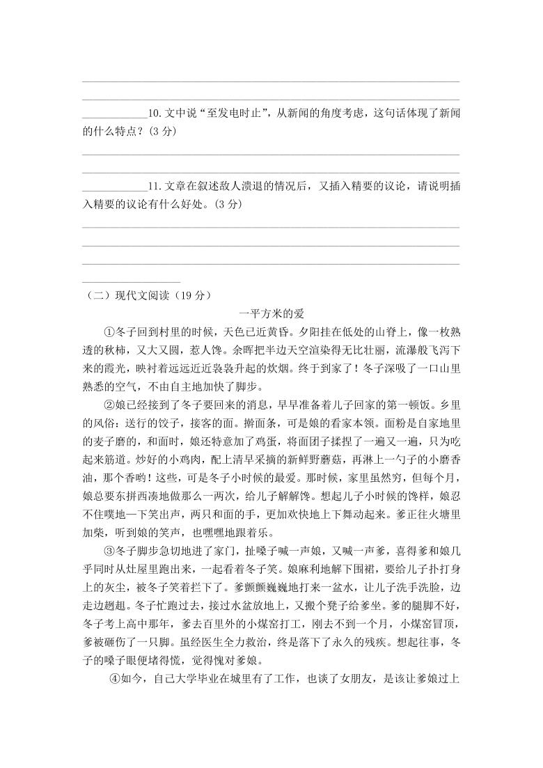 2021-2022学年部编版语文八年级上册第一单元测试试题(含答案)