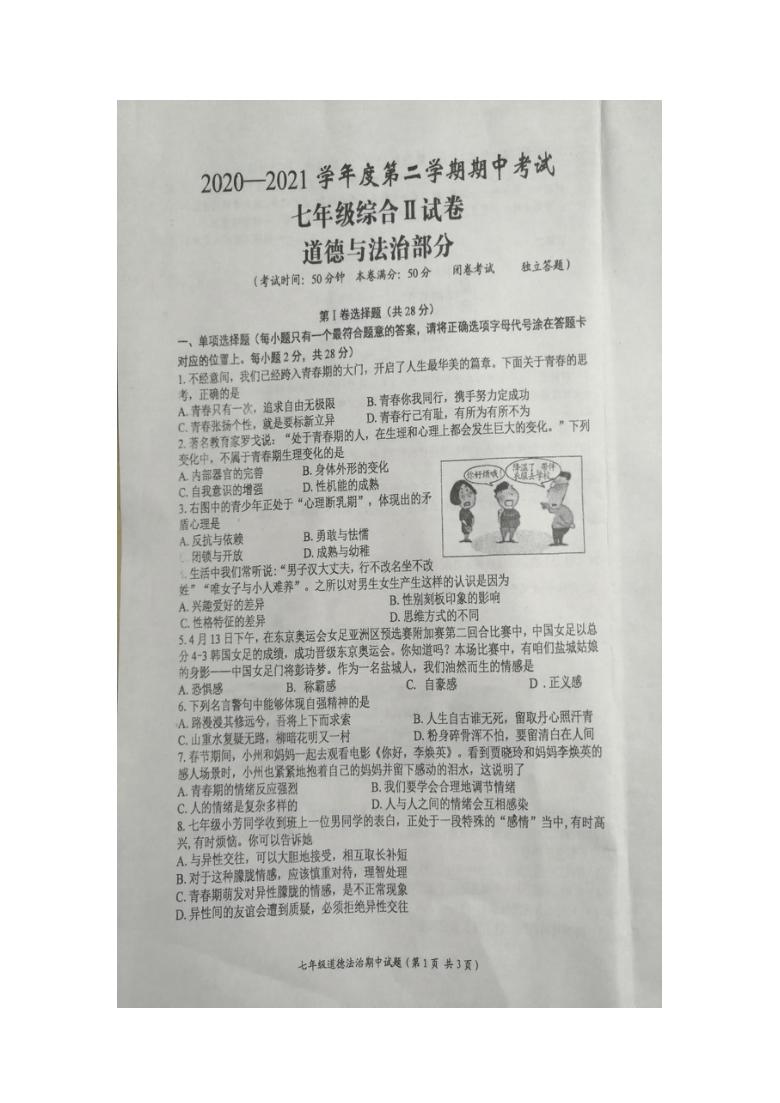 江苏省盐城市滨海县2020-2021学年下学期七年级道德与法治期中试卷(扫描版,含答案)