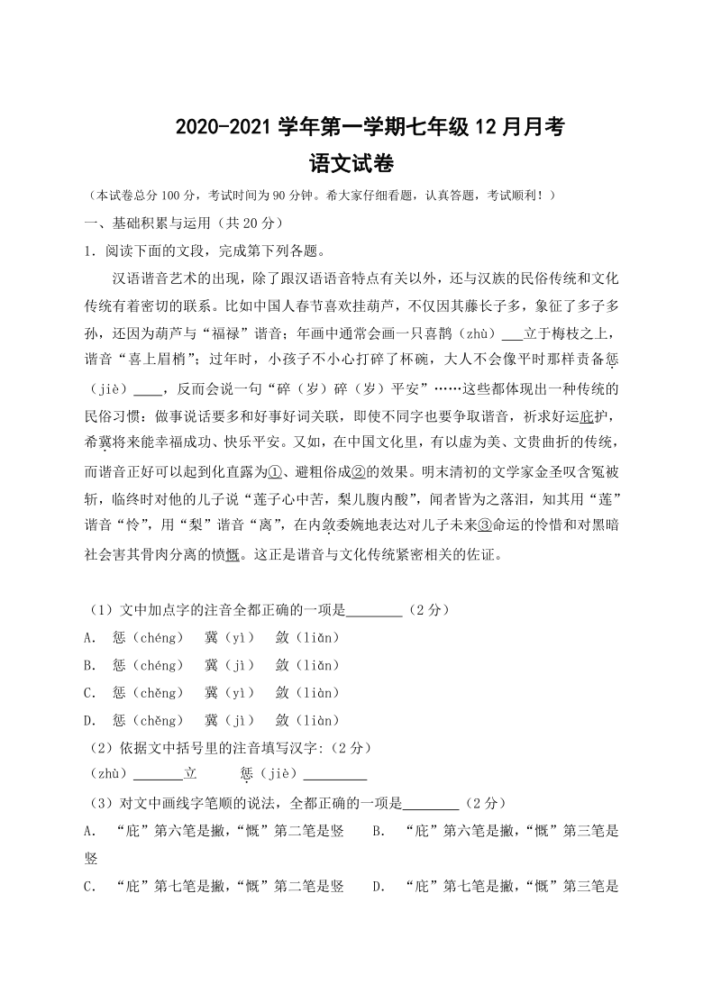 浙江省绍兴市2020-2021学年第一学期七年级12月月考语文试题(word版,无答案)