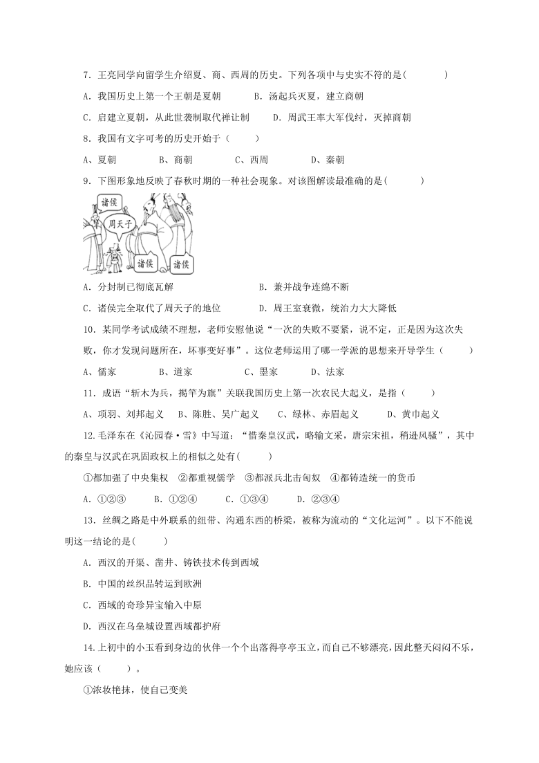 浙江省绍兴市2020-2021学年第一学期七年级12月月考历史与社会试题(word版,无答案)