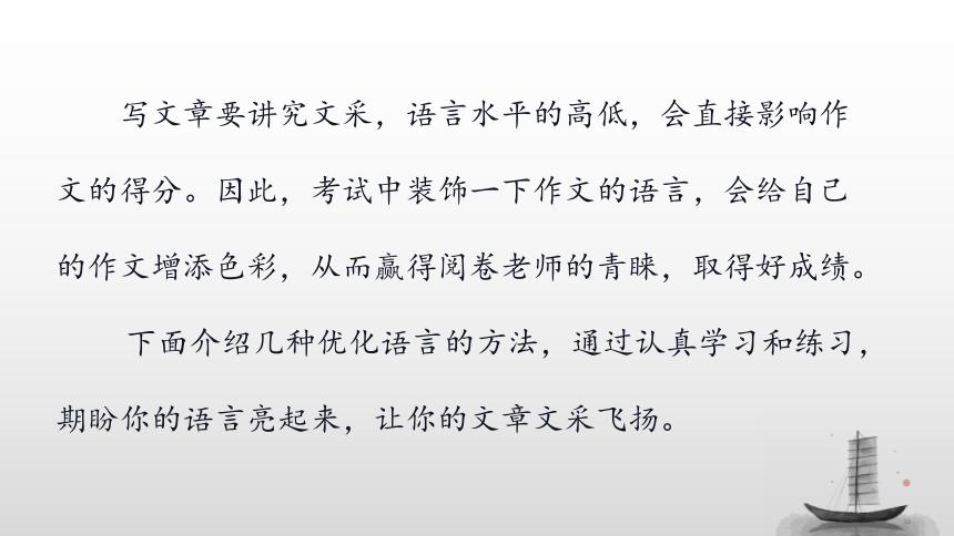 议论文写作系列之十七:文采飞扬-2021届高考语文复习课件  66张