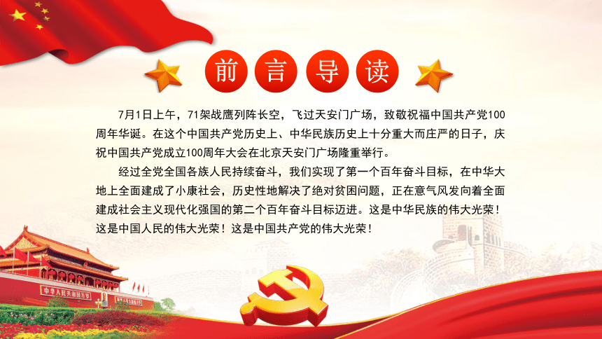 学习2021年庆祝建党100周年大会上习近平总书记重要讲话精神 课件(26张PPT)