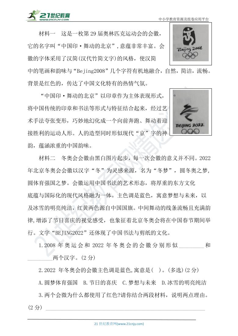 统编版四年级下册语文期末测试卷(二)(含答案)