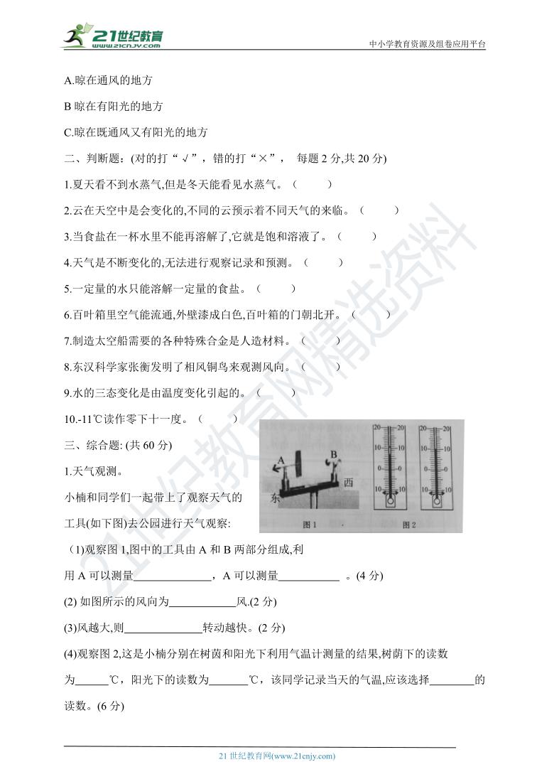 湘科版三年级下册期中测试卷(含答案)