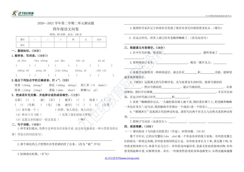 部编版四年级语文第二学期二单元测试题(含答案)